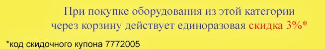 Skidka-3_.jpg212.jpg