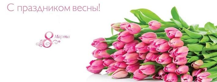 Милые дамы, коллектив нашего магазина поздравляет Вас с 8 Марта!!!