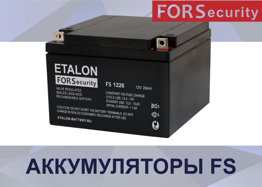Аккумуляторные батареи Etalon FS оптом