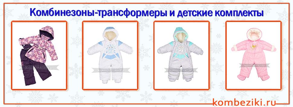 Модные комбинезон, трансформеры и комплекты на Комбезиках!