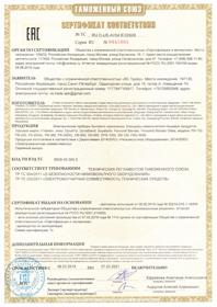 Сертификат EAC на блендеры Tribest 2018-2021