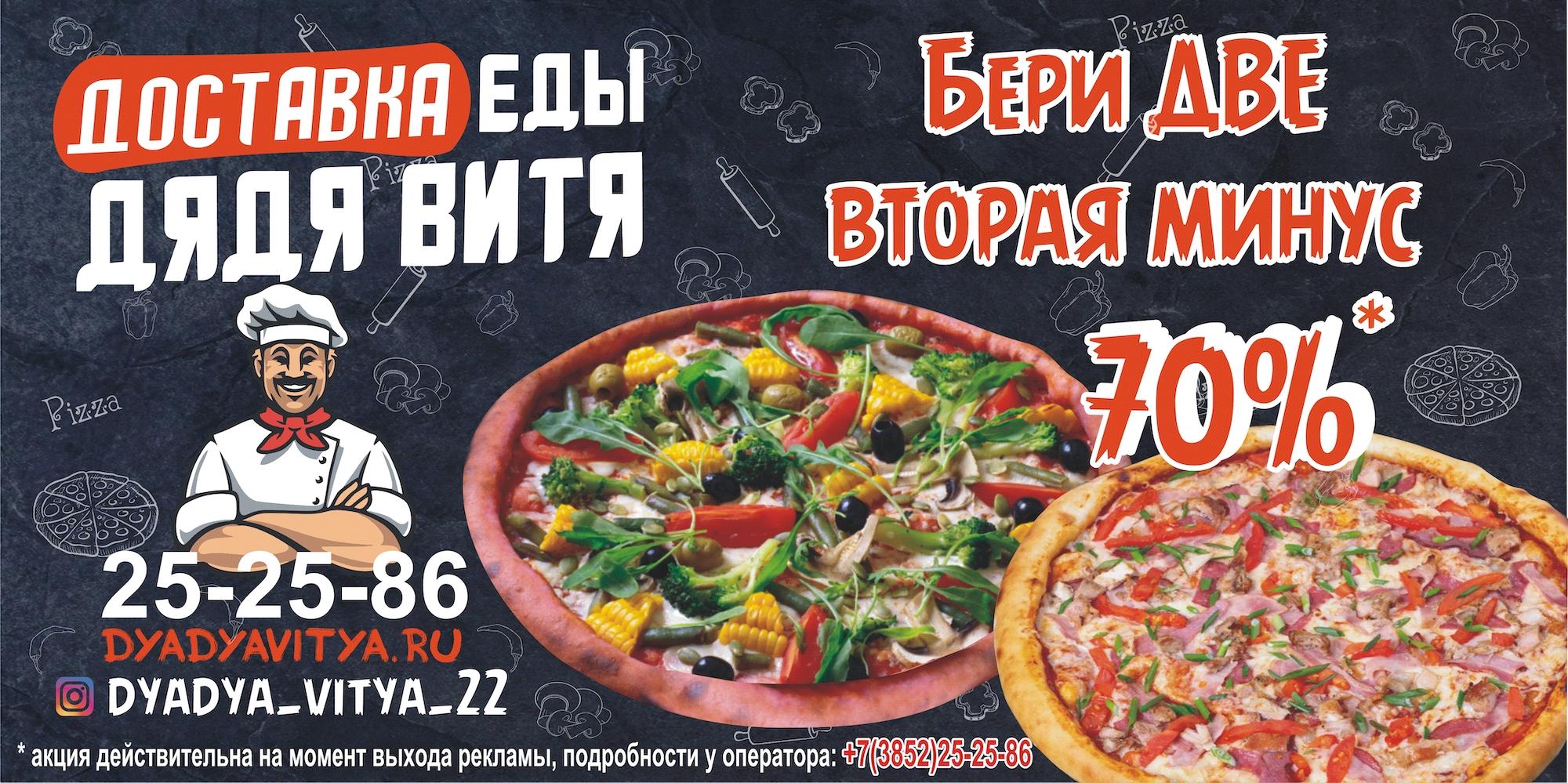70% на вторую пиццу