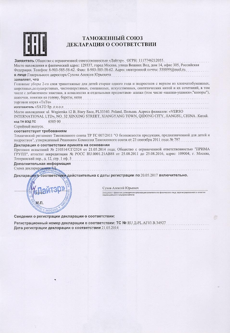 RU_Д-PL.АГ03.В.34927_shapki_trikotazh.jpg