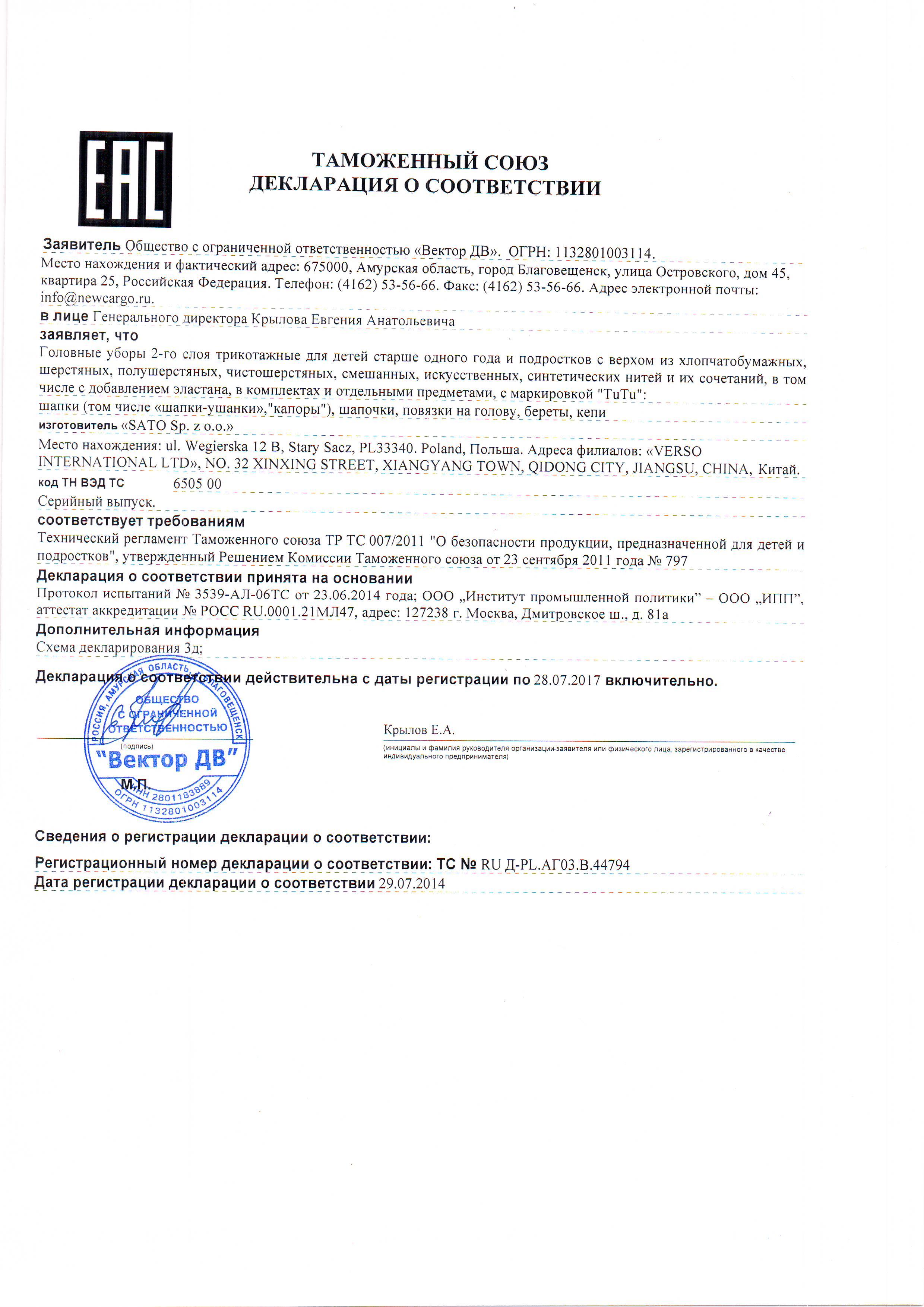 RU_Д-PL.АГ03.В.44794.JPG