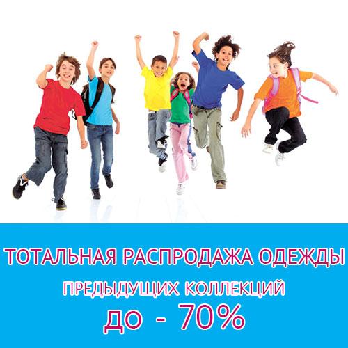 распродажа детской одежды -70%
