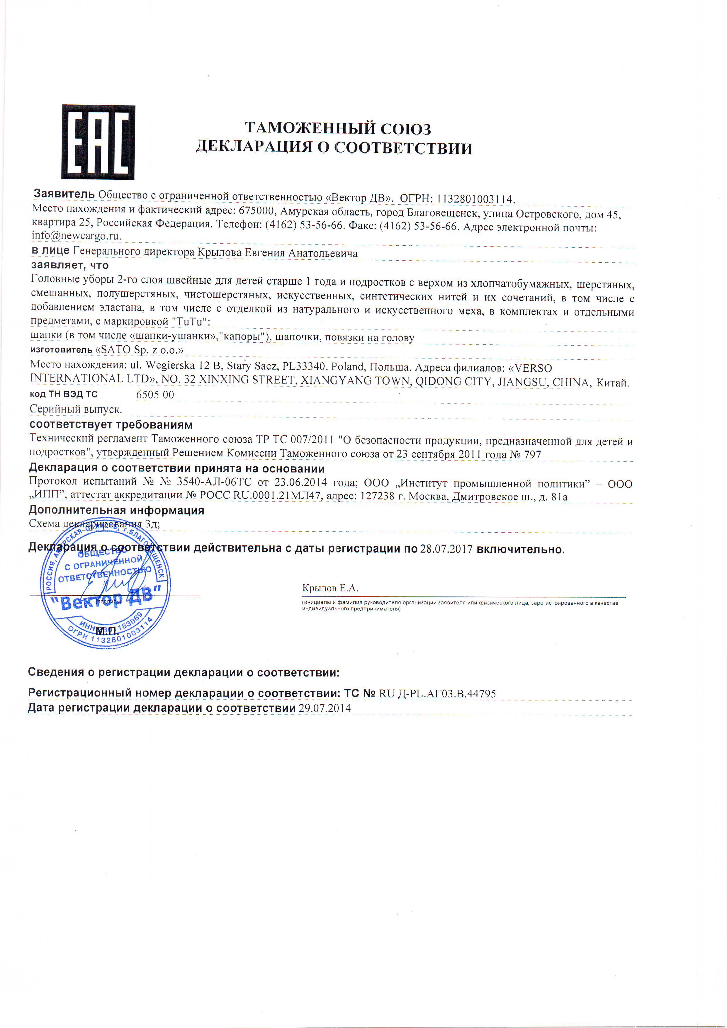 RU_Д-PL.АГ03.В.44795.JPG
