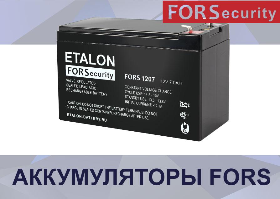 Аккумуляторные батареи Эталон FORS опт