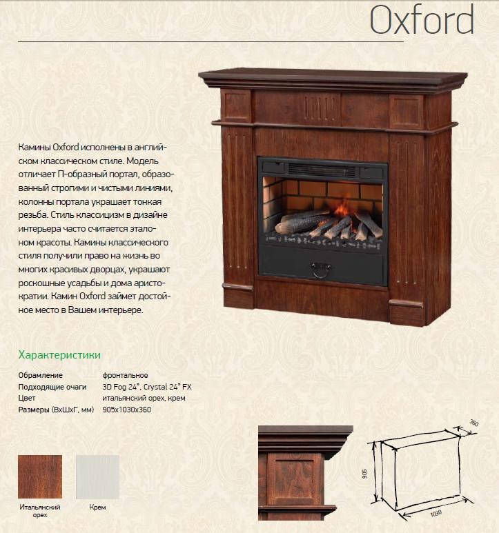 Oxford_контент.jpg