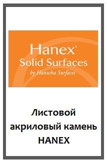 Листовой акриловый камень HANEX