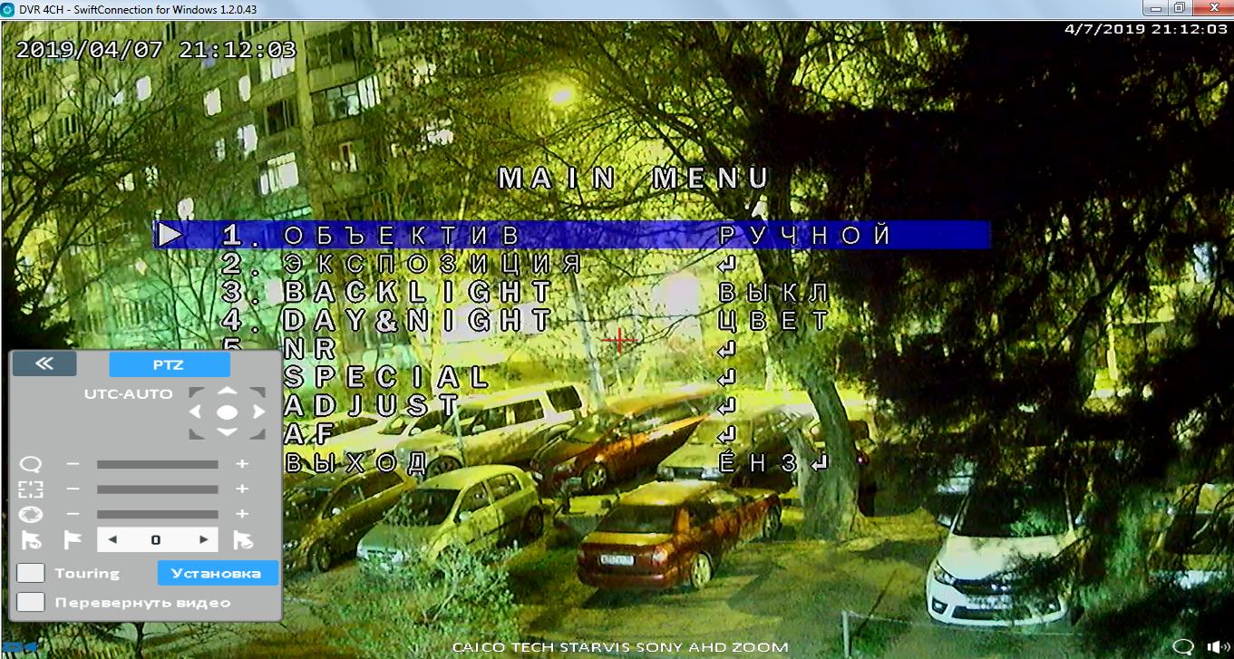 Приvер удаленного управления камерами функция UTC видеорегистратора CAICO TECH CCTV