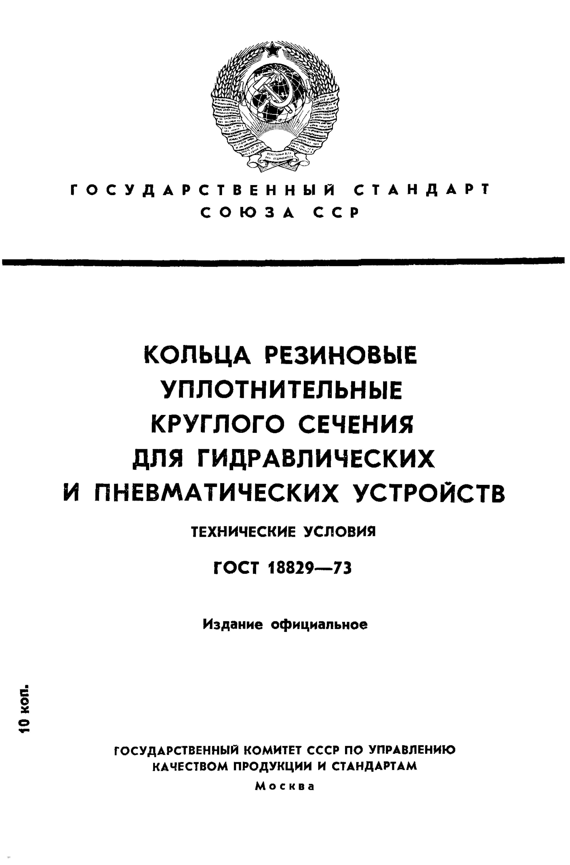 GOST_18829-73__1_.jpg