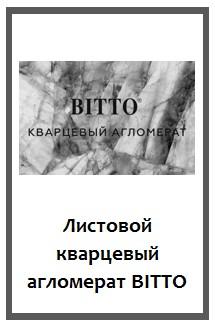 Листовой кварцевый агломерат BITTO