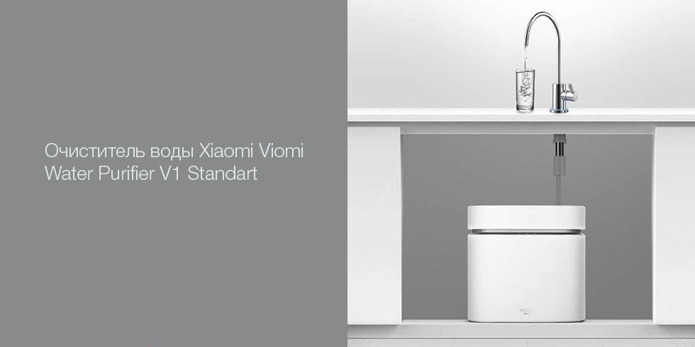 Очиститель воды Xiaomi Viomi Water Purifier V1 Standart