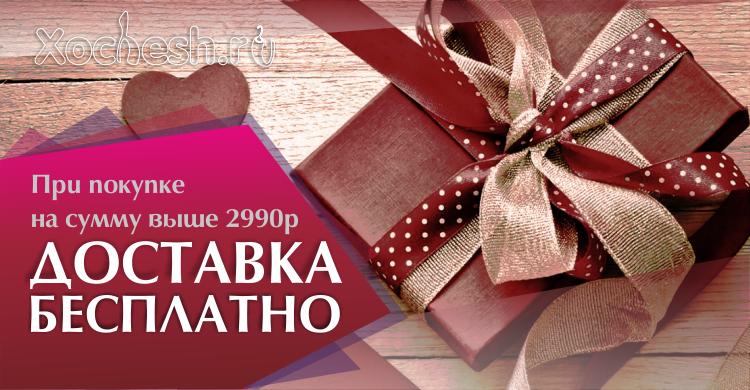 Бесплатная доставка при заказе от 2990 руб