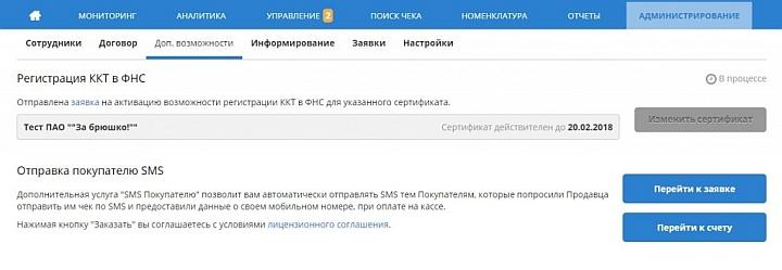 Интерфейс регистрации ККТ в ФНС через личный кабинет ОФД