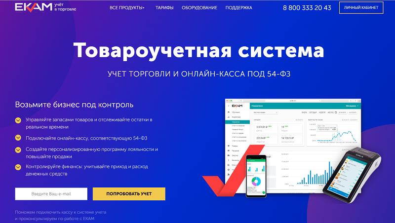 """Главная страница программы""""ЕКАМ"""""""