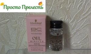 Schwarzkopf BONACURE Oil Miracle Rose