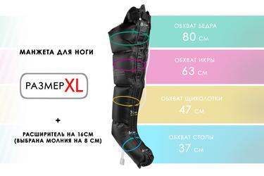 Размеры манжеты ноги XL с расширителем 16 см (молния на 8 см)