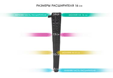 Размеры расширителя манжеты ноги 16 см