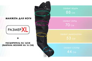 Размеры манжеты ноги XL с расширителем 16 см (молния на 16 см)