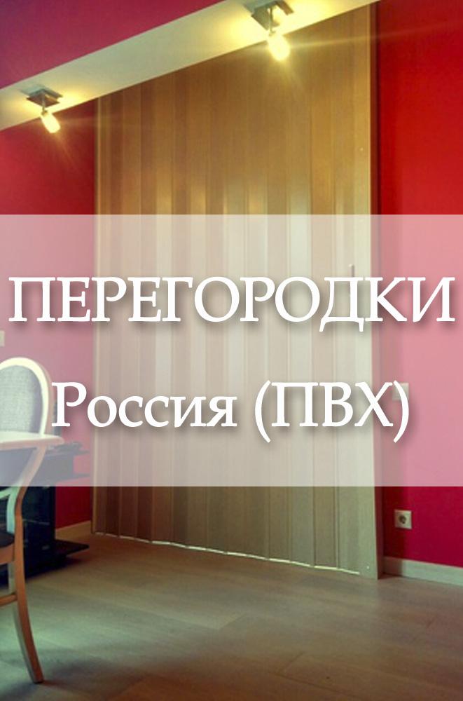 Перегородки_ПВХ_Россия2.jpg