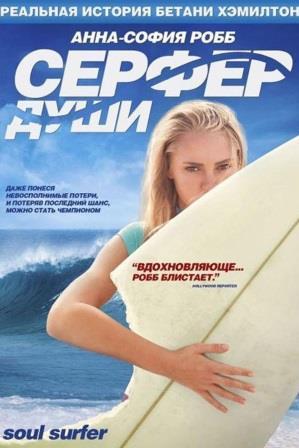 Сёрфер души (Soul Surfer), 2011