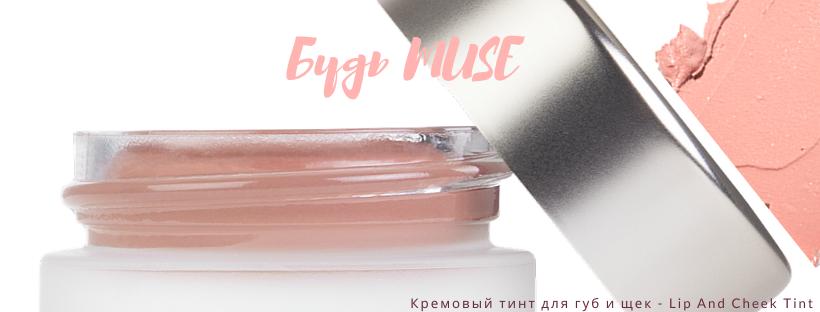 Весеннее вдохновение Muse