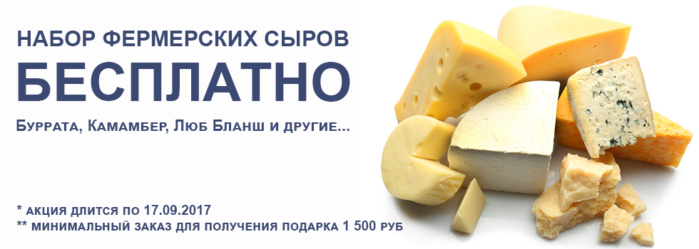 nabor-sirov-1.png