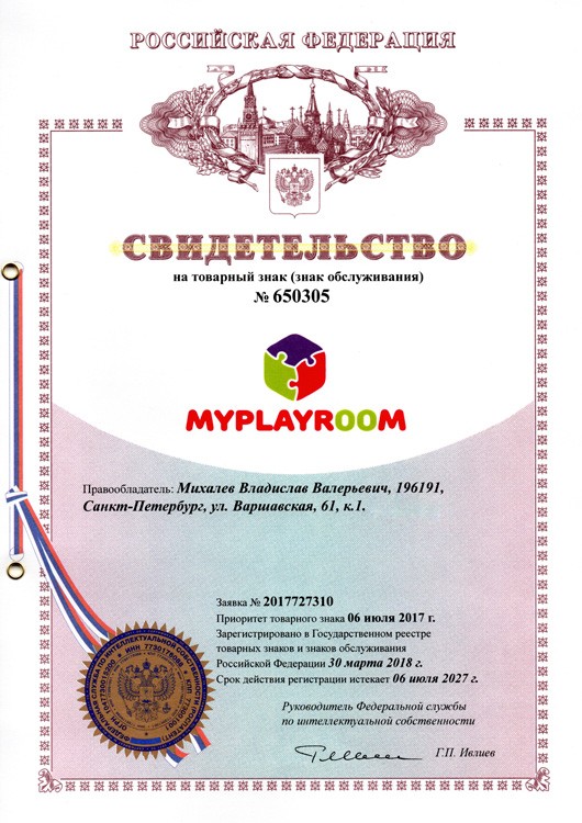 Свидетельство на товарный знак Myplayroom