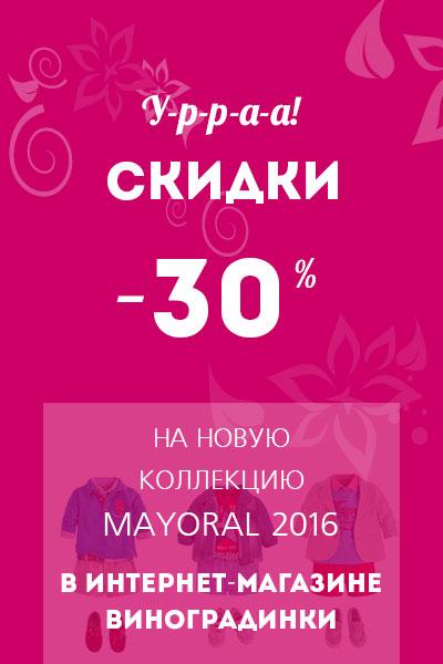 скидки на Mayoral 2016 в интернет магазине Виноградинки