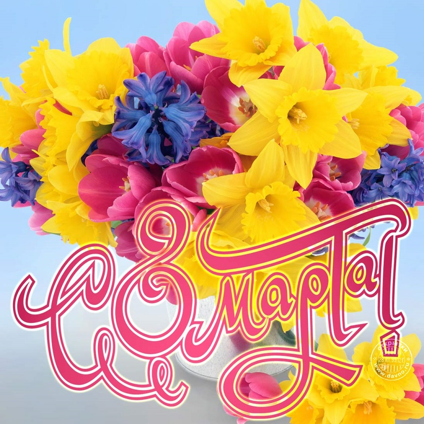 С праздником 8 марта картинки с цветами, цветов открытки картинки