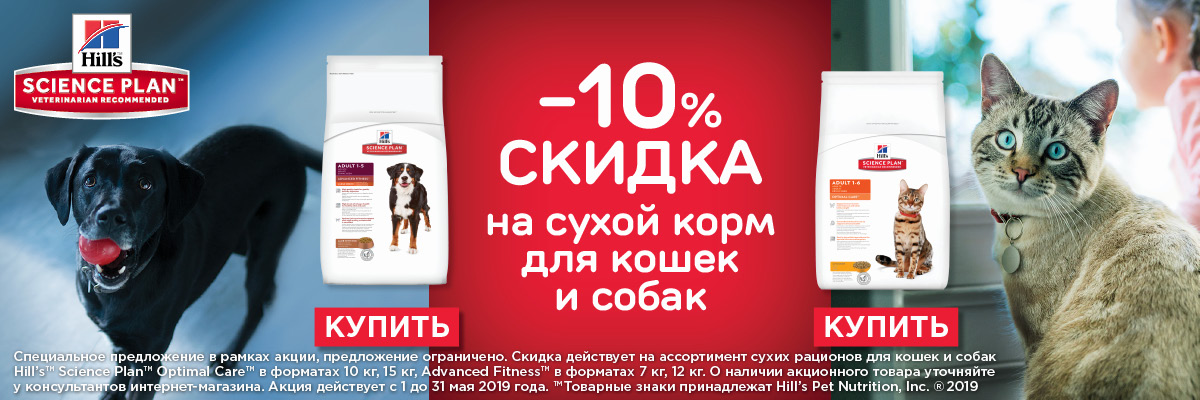 hill's -10%