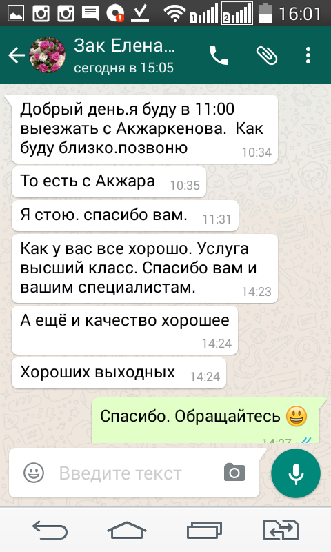 Отзывы_Воздушный_Шарм_Ип_Маслова_Юлия_2.png