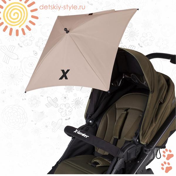 зонтик для колясок x lander, универсальный, купить, заказать, отзывы, зонтик икс лендер, для коляски, доставка по россии, официальный дилер
