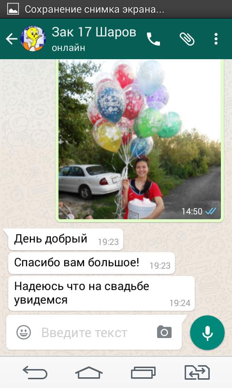Отзывы_Воздушный_Шарм_Ип_Маслова_Юлия_7.png
