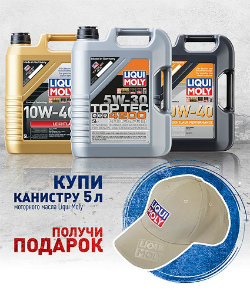 Кепка Подарок LIqui Moly за покупку моторного масла