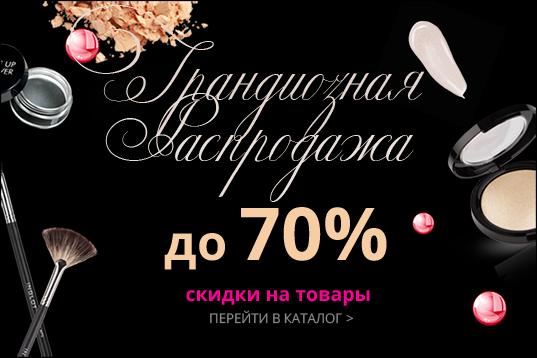 Грандиозная распродажа до 70%