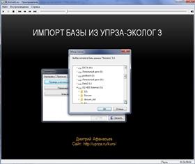"""Как конвертировать базу данных предприятий из старой программы УПРЗА """"Эколог"""" 3"""