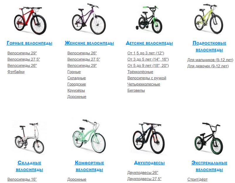 ассортимент велосипедов