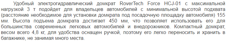 RoverTech_Force_HCJ-01_т3.png