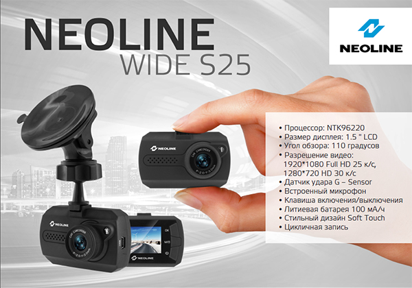 Neoline Wide S25
