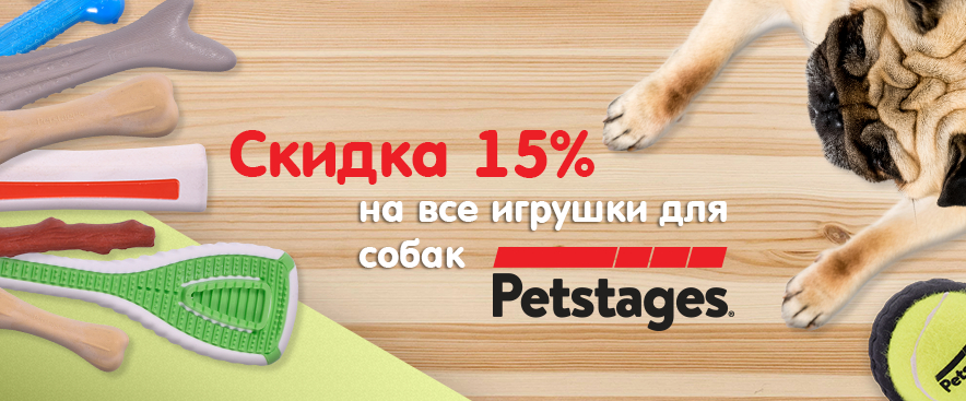 Скидка 15% на игрушки для собак Petstages