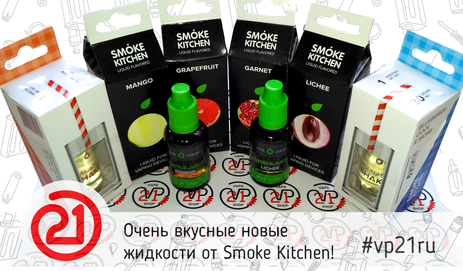 vp21-ru-novye-zhidkosti-smoke-kitchen.jpg
