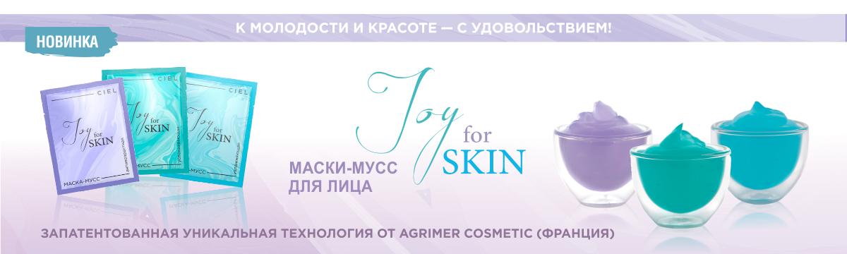 Маски-мусс для лица Joy for skin