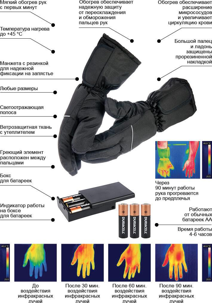 Перчатки с подогревом RedLaika на батарейках АА - схема и принцип работы