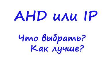 Преимущества AHD перед IP-системами