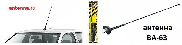 Антенна врезная поворотная Триада-ВА-63/antenna.ru предназначена для замены штатной антенны в автомобилях Volkswagen, Opel, Chevrolet,