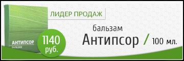 antipsor.png