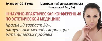 http://www.bcmed.ru/novosti/priglashaem-vas-na-iii-nauchno-prakticheskuyu-konferenciyu-po-esteticheskoy-medicine-19