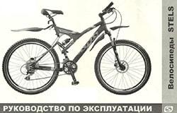 Руководство по эксплуатации и обслуживанию велосипедов марки Stels Navigator 2010 годв pdf-файле